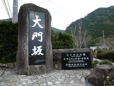 160324-熊野古道 大門坂 (12)