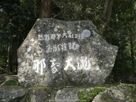 160324-那智の滝 (5)