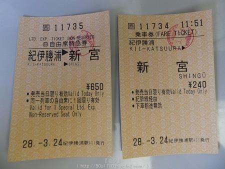 160324-紀伊勝浦→新宮 (4)