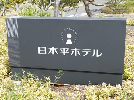 160406-日本平ホテル (151)
