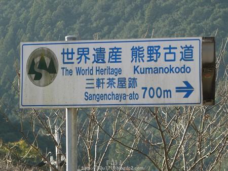 160325-熊野古道 小辺路 (1)