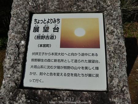160325-熊野古道 小辺路 (43)