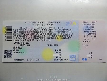 160409/10-THE ALFEE 京都チケ (2)