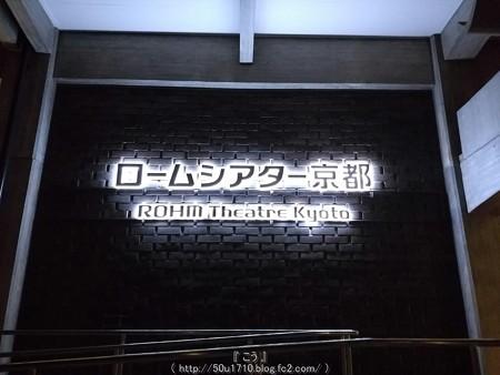 160409-THE ALFEE 京都1日目 (18)