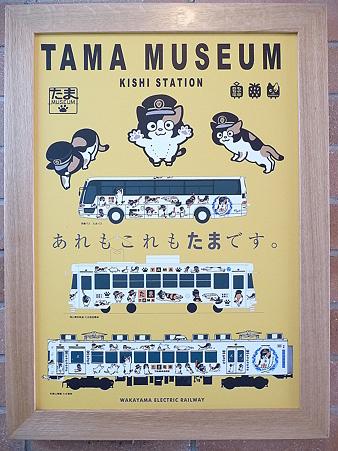 101113-和歌電  貴志駅たまミュージアム (5)