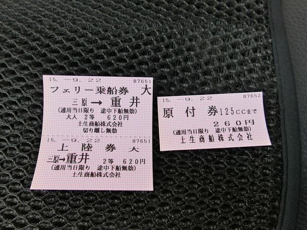 福岡〜東京 ツーリング 20150922 (1)