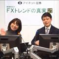 Photos: 2016-01-18 FXトレンドの真実 内田まさみ 陳満咲杜 中町剛(アイネット証券)(2)