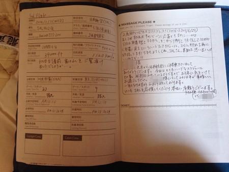 logbook3