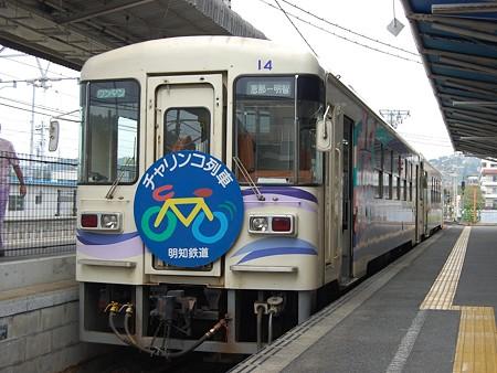 明智鉄道アケチ10形 チャリンコ列車