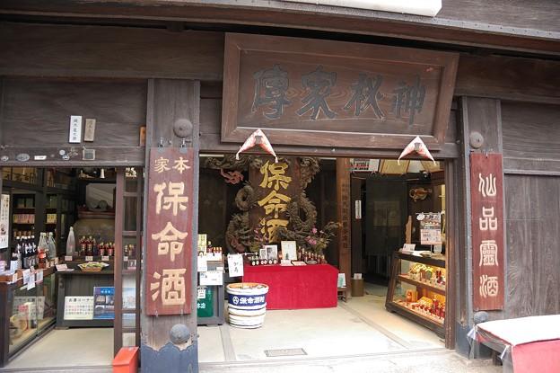 岡本亀太郎本店(保命酒)