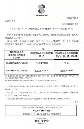 新銀行東京からのお知らせ