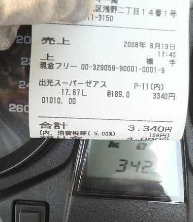 2008081917430000