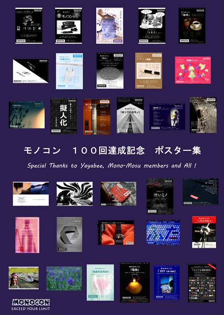 モノコン100回記念ポスター全集