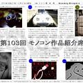 Photos: 第103回モノコン作品紹介席(2/2)
