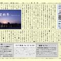 謹賀新年 偽フォト蔵新聞 2016年元旦