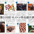 写真: 第105回モノコン作品紹介席(2/2)