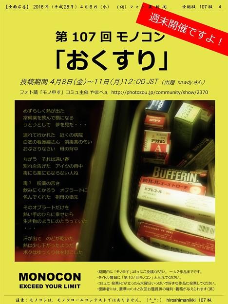 第107回モノコン「おくすり」 週末開催ですよ!