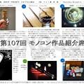 写真: 第107回モノコン作品紹介席(2/2)