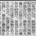 Photos: 崩壊寸前の福島事故直後の行動調査 デスクメモ