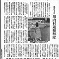 写真: 帰還ありき 住民苦悩 来月1日 川内村避難解除