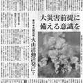 Photos: 日本列島 110活火山 噴火リスクいつも_2