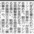Photos: 朝日バッシング 飛び交う「売国」「反日」 デスクメモ