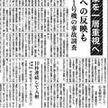 Photos: 原子力産業新聞20020523