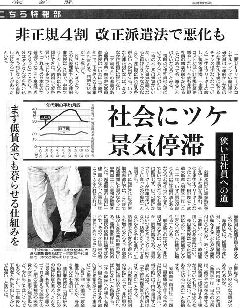 「下流中年」激増の危機 氷河期世代も40代_2