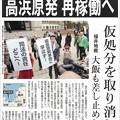写真: 高浜原発 再稼働へ 新潟日報号外20151224