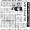Photos: 原発事故5年 福島調査中間まとめへ_2