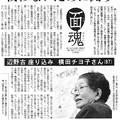 写真: 「戦わないために闘う」沖縄の八十七歳オバア_1