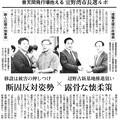 写真: 宜野湾市長選ルポ_1