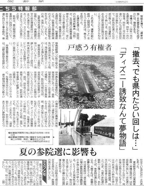 写真: 宜野湾市長選ルポ_2