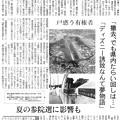 Photos: 宜野湾市長選ルポ_2