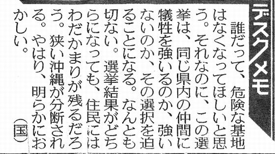 写真: 宜野湾市長選ルポ_デスクメモ