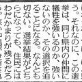 Photos: 宜野湾市長選ルポ_デスクメモ