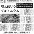 Photos: 新基準適合しないまま東海村施設で特例作業_1