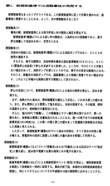槌田敦「沸騰水型原子炉の欠陥」_4