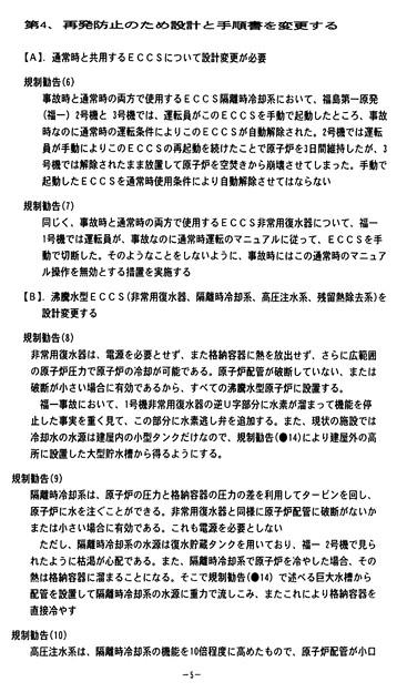 槌田敦「沸騰水型原子炉の欠陥」_5