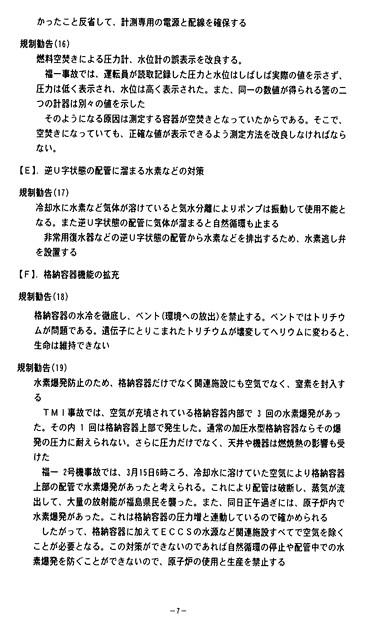槌田敦「沸騰水型原子炉の欠陥」_7