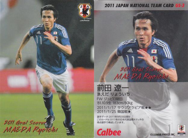 日本代表チップス2011GS-03前田遼一(ジュビロ磐田)