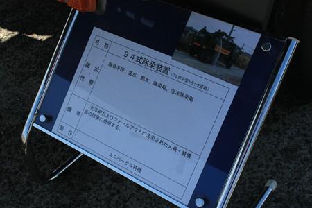 94式除染装置 説明板 IMG_9564
