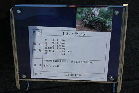 1/2t トラック 説明板 IMG_9571