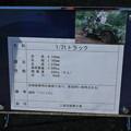 Photos: 1/2t トラック 説明板 IMG_9571