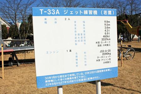 T-33A練習機 51-5645 説明板 IMG_9911_2