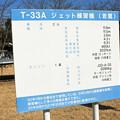 Photos: T-33A練習機 51-5645 説明板 IMG_9911_2