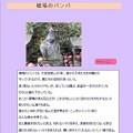 写真: 昔、作ったブログ1
