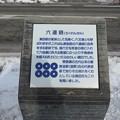 写真: 六文銭