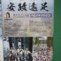 Photos: 安政遠足 ポスター