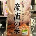 写真: 香り米